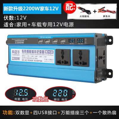 科迈尔车载逆变器12V24V48V转220V家用500W1600W3000W电源转换器 加强双数显2200W-12V