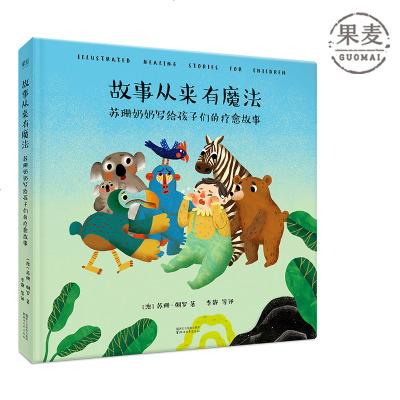 故事從來有魔法 2~6歲幼兒的情緒管理利器 孩子們的療愈故事 繪本 親子共讀 果麥圖書