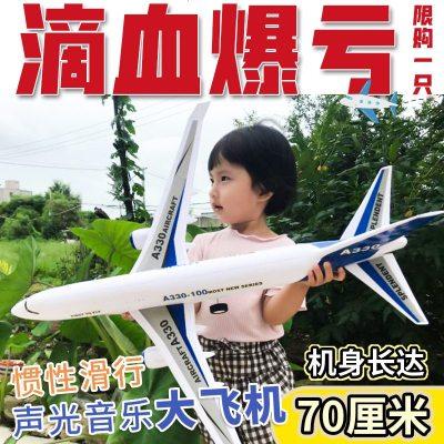 DZQ 玩具飛機 兒童超大號空中巴士小孩男孩慣性滑行仿真a380客機模型 滴血虧本70厘米 銷