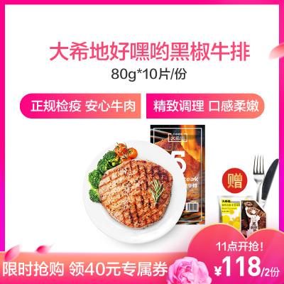 大希地 好嘿喲黑椒牛排 80g*10片(2大包裝) 進口牛扒 肉汁豐盈 軟嫩適口 精致調理非拼接 贈刀叉、醬包、玉米粒