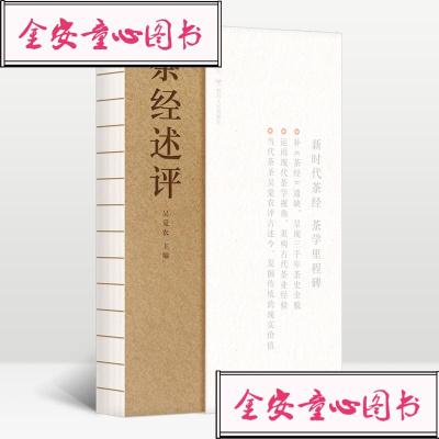 【单册】正版书籍 茶经述评吴觉农/后浪四川人民出版社