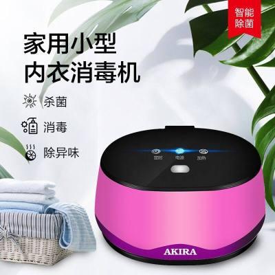 新加坡愛家樂(AKIRA) 內衣消毒機 衣物消毒機 紫外線 臭氧雙重殺菌 生活消毒毛巾手機消毒器