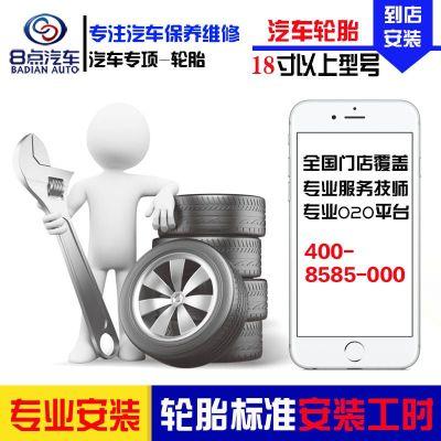 【8点汽车】更换轮胎(18寸及以上)服务 工时费