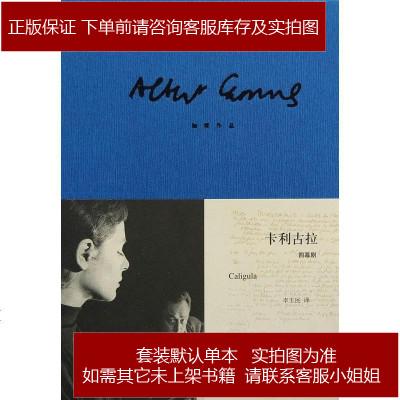 卡利古拉 [法]阿爾貝·加繆 上海譯文出版社 9787532761807