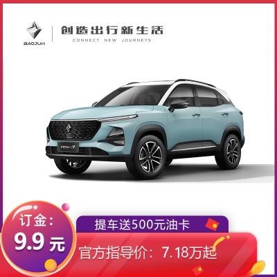 新宝骏RS-3 订金9.9元 下订提车送500元油卡