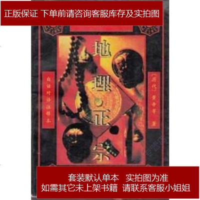地理正宗 郭璞 /繆希雍 /黃妙應 /謝和卿 /廖禹 /楊筠松 廣西民族 9787536323087