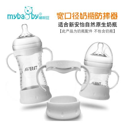 適合新安怡寬口徑奶瓶手柄底座 奶瓶把手橡膠底座 適合新安怡寬口徑自然原生系列玻璃/PP奶瓶防摔器-灰白色