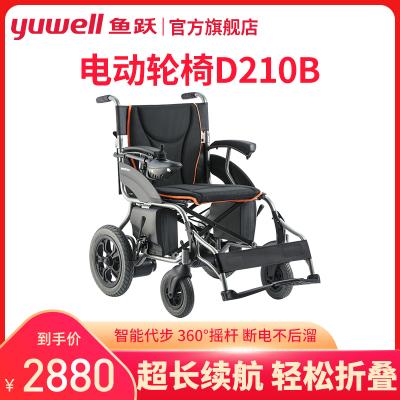 魚躍電動輪椅車D210B智能全自動折疊輕便老年殘疾人四輪代步車輕便