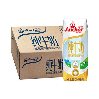 新西蘭進口安佳牛奶全脂牛奶250ml*24原味純牛奶整箱