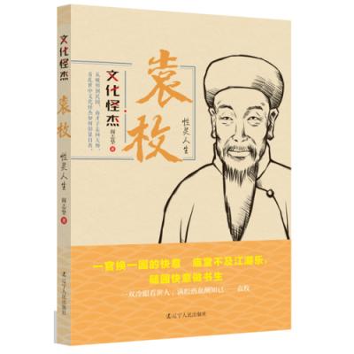 袁枚:性灵人生   文化怪杰系列丛书