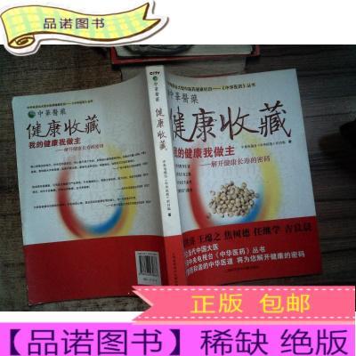 正版九成新健康收藏