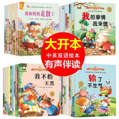 30本有聲伴讀繪本故事書 兒童幼兒園老師推薦小班中大班0-1-2-3-4-5-6-8歲嬰兒寶寶早教啟蒙書本幼兒親子讀物幼