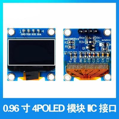 阿斯卡利(ASCARI)0.96寸 蓝色 白色蓝双色 IIC通信 小OLED显示屏???51单片机 白色