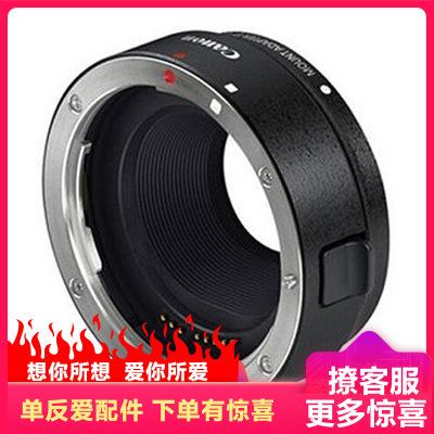 佳能(Canon) EF-EOS R卡口适配器 佳能EF镜头转EOS R卡口转接环 适用EOS R RP微单相机