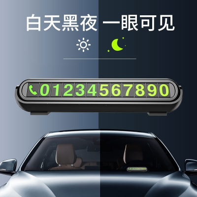 臨時停車牌挪車電話號碼牌隱藏車載汽車用品夜光香薰式裝飾牌擺件 *