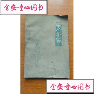 【單冊】孫氏太極拳 孫祿堂