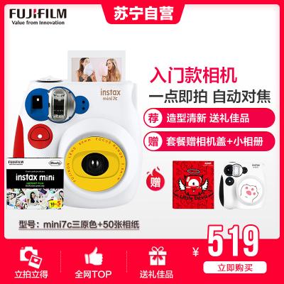富士(FUJIFILM)INSTAX 拍立得 相機 一次成像相機 入門款 mini7c 三原色 套餐三(含50張相紙)