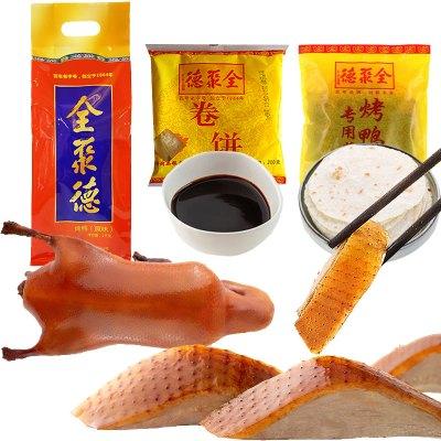 全聚德烤鸭 原味烤鸭套装 烤鸭烤鸭酱 卷饼(共1380克) 北京特产 北京烤鸭年货节日礼品礼物熟食
