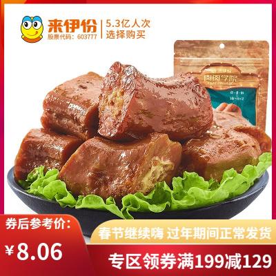 专区来伊份风味鸭脖118g袋鸭颈鸭脖子鸭肉类零食来一份休闲鸭货小吃