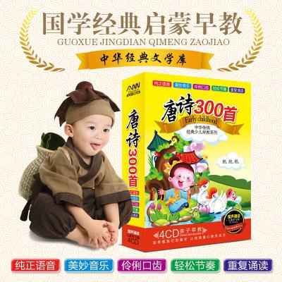 唐詩300首 幼兒童寶寶國學經典啟蒙碟片4CD