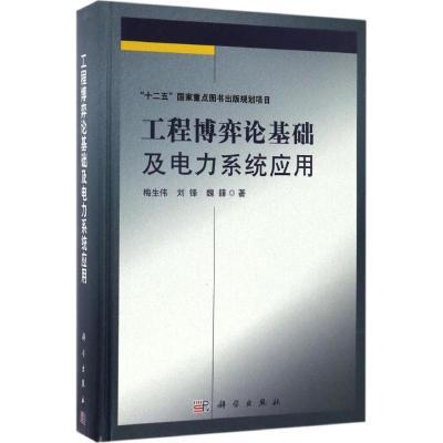 正版 工程博弈论基础及电力系统应用 梅生伟,刘锋,魏韡 著 科学出版社 9787030500106 书籍
