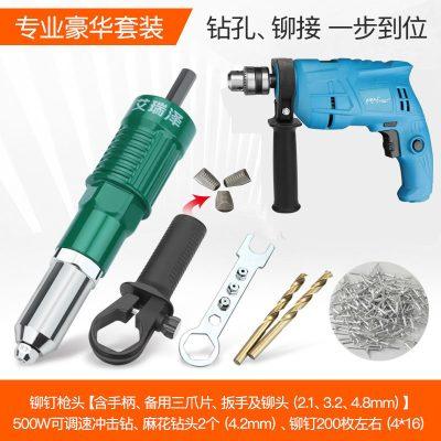 電動鉚釘轉換頭 拉鉚搶釘鉚釘機手電鉆拉鉚釘氣動抽芯鉚釘機 加強款金屬拉鉚槍頭(ARZ-7015)+手電鉆(送200枚鉚