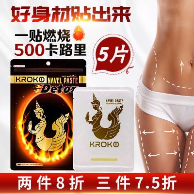 泰国KROKO美人鱼肚脐贴 燃脂恒温燃烧卡路里减肥瘦身贴瘦腿霜减大肚子膏 一袋5贴