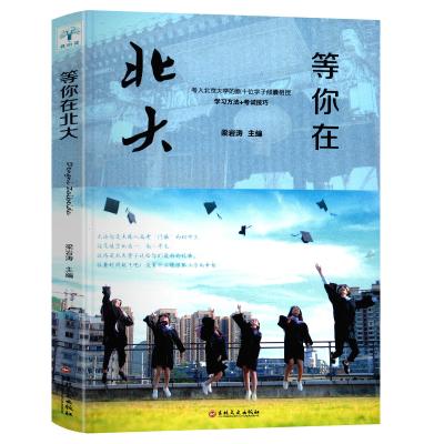 等你在北大梁巖濤主編考入清華大學的數十位學子傾囊相授學習方法考試技巧吉林文史出版社抖音推薦正版