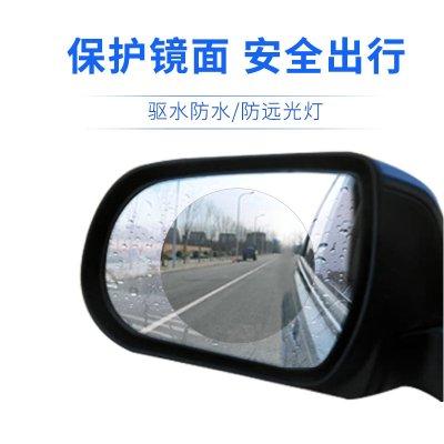 友用行汽车后视镜防水膜 倒车镜防水防雨贴膜 后视镜防雾软性贴膜电动车摩托车后视镜防水膜