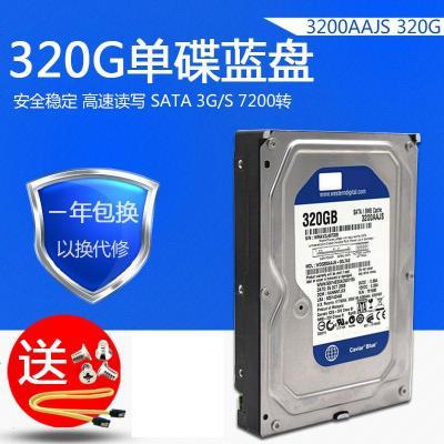 單碟320G串口臺式機硬盤 3.5寸SATA2 電腦機械薄盤 藍盤500G 250g商品規格多樣,詳情咨詢客服