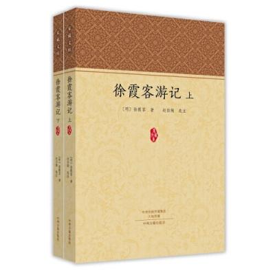 徐霞客游記(上、下)·家藏文庫