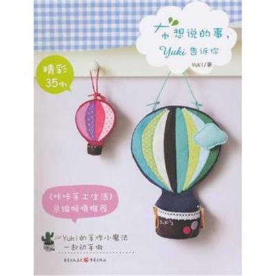 正版书籍 布想说的事,Yuki告诉你 9787229037413 重庆出版社