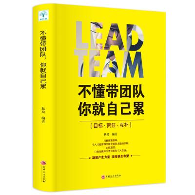 不懂帶團隊你就自己累 精裝 企業管理書籍 中層領導管理技巧方法 怎么帶領團隊 管理員工隊伍的技巧方法 團隊管理