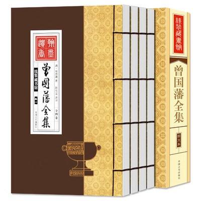 曾國藩全集線裝藏書館- (清)曾國藩 著 任憲寶 譯 全新正版