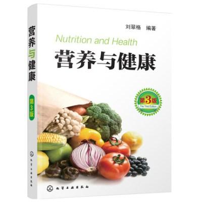 營養與健康第3版 劉翠格著 營養學書籍 中國飲食常識 膳食營養搭配指南指導書健康飲食食譜搭配能量表 科學配餐膳食指南書