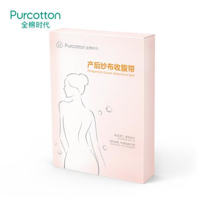 全棉時婦收腹帶束腹帶產婦產后塑身束腰順產剖腹產專用束縛帶S碼