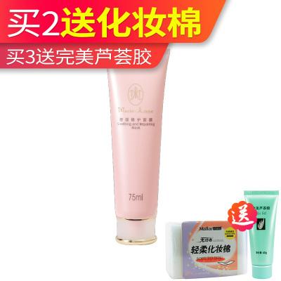 【買2送化妝棉】瑪麗艷舒緩修護面膜75ml/支