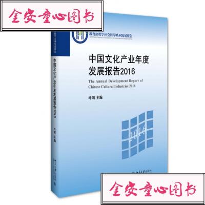 【单册】正版 中国文化产业年度展报告2016 叶朗 北京大学出版社