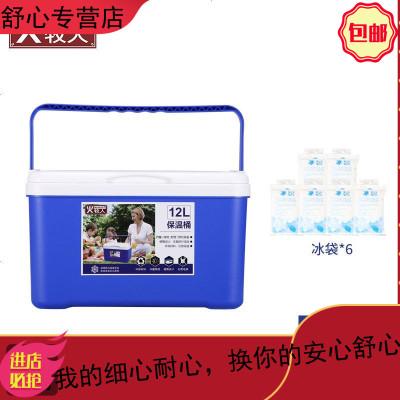 火牧人保温箱冷藏箱车载家用车用便携式保温桶商用户外冰桶保鲜箱 12升提手款(含冰袋*6)