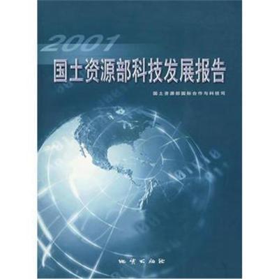 2001國土資源部科技發展報告國土資源部合作與科技司9787116035225地質出版