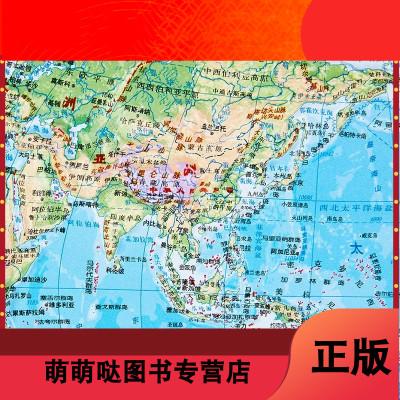 【3D立體模型圖】中國地形圖+世界地形圖桌面書包版凹凸展示16開29x21厘米學生學習用品展示地理地貌星球地圖出版社