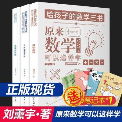 正版 劉薰宇著 給孩子的數學三書 原來數學可以這樣學 全3冊 隨機送筆記本*1中小學生課外閱讀書籍科普百科自然科學數理化