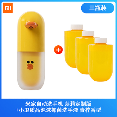 XiaoMi/小米米家自动洗手机套装LINE莎莉定制版小米感应皂液器洗手液机+抑菌洗手液三瓶装