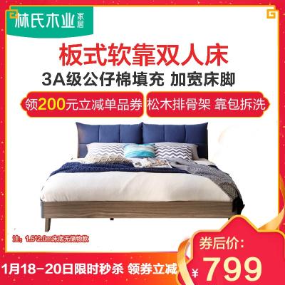 【爆】林氏木业 床 双人床北欧实木床板木结合软靠床高箱储物床家具简约双人床EN1A