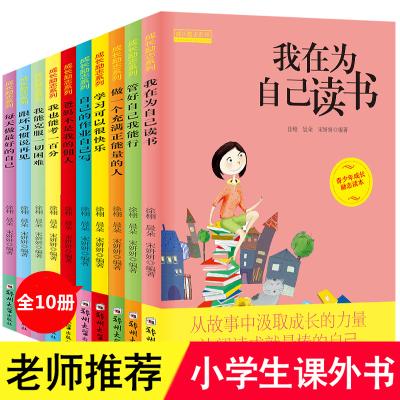 我在为自己读书爸妈不是我的佣人全10册三四五年级故事书8-9-12-15岁小学生课外阅读书籍读物少儿童文学励志图书 自己