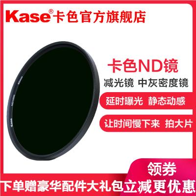 卡色(Kase) 82mm ND1000(減10檔) 減光鏡nd鏡 中灰密度鏡 多層鍍膜 不色偏 防水 延時長曝光