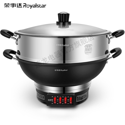 榮事達(Royalstar)電蒸鍋家用多功能鑄鐵鍋電熱鍋電煮鍋電炒鍋多用途鍋單層5.5升大容量