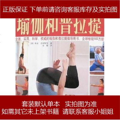 瑜伽和普拉提 朱迪·史密斯 黑龍江科技 9787538855883