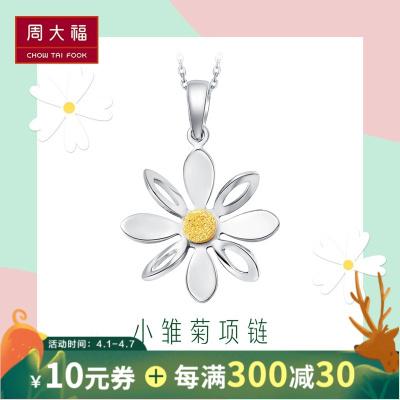 周大福(CHOW TAI FOOK)Y時代小雛菊PT950黃金白金鉑金吊墜PT157276定價