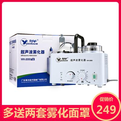 粵華超聲波霧化器WH-2000 送面罩家用醫用成人嬰兒兒童霧化機器超聲波霧化儀超聲式